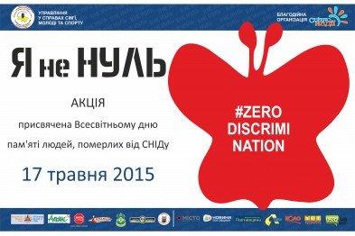 Максим Демченко: «У Полтаві має бути нульова дискримінація по відношенню до хворих на ВІЛ», фото-1