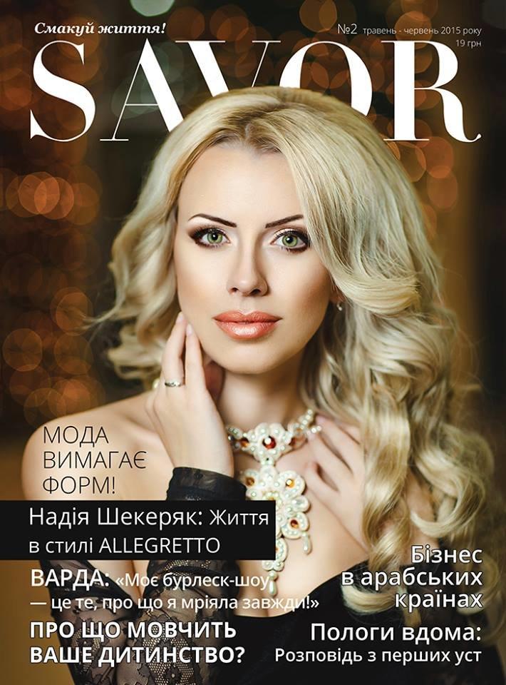 Новий номер журналу «SAVOR» — вже у продажу!, фото-1