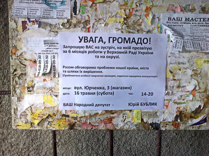 Народний депутат завтра зустрінеться з полтавцями (ФОТО) (фото) - фото 1