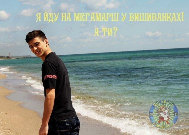 Через неделю Одессу заполонят вышиванки во время «МегаМарша» (ФОТО) (фото) - фото 1