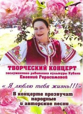 Сегодня свой юбилей отмечает директор Евгения Герасимова (фото) - фото 1