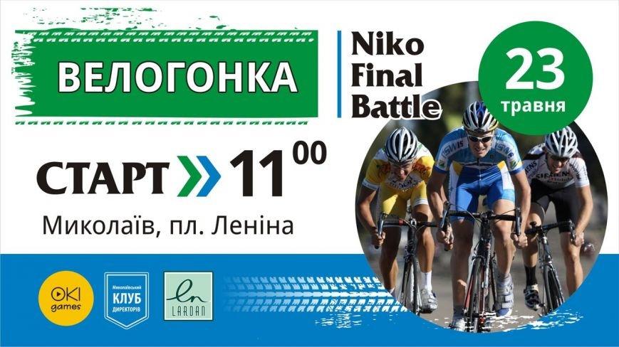Николаевцы соберутся на велогонку (фото) - фото 1