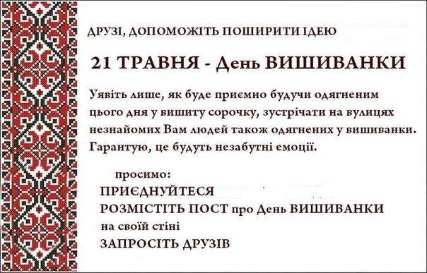 В Димитрове пройдет флешмоб в украинских вышиванках (фото) - фото 1