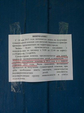 В Авдеевке началась запись на получение гуманитарной помощи (ФОТО), фото-3