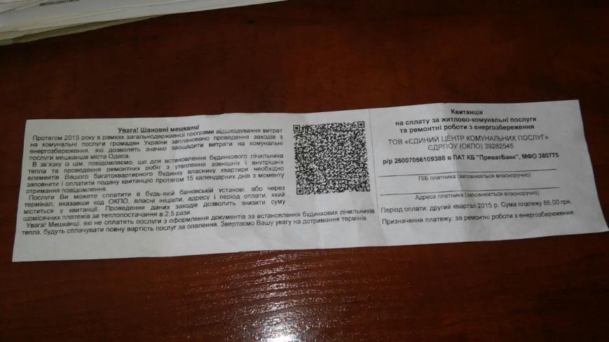 Одесситам разнесли липовые платежки на установку счетчиков (ФОТО) (фото) - фото 1
