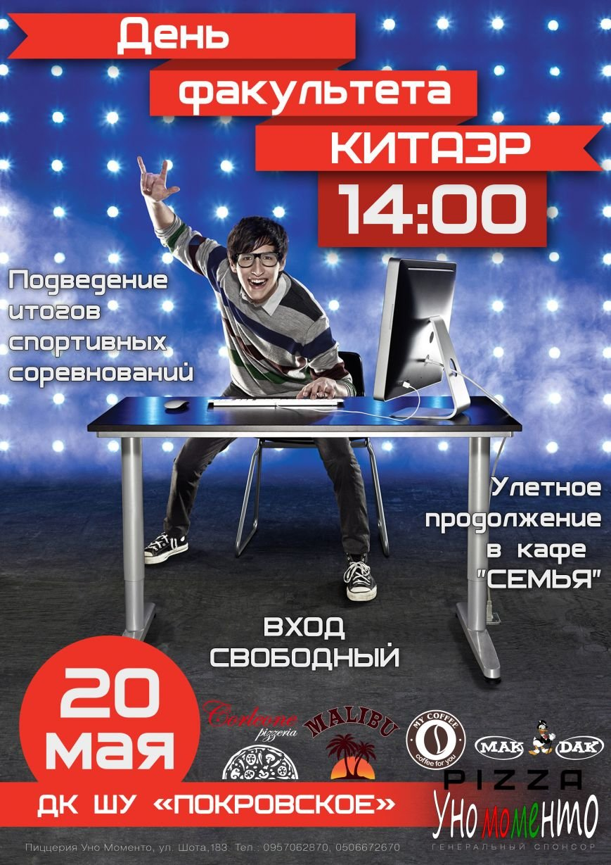 Poster_ФКИТАЭР