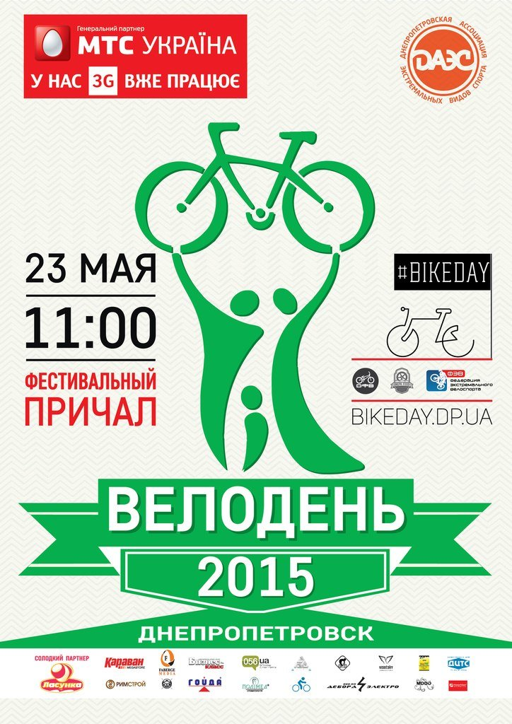 Афиша ВелоДень 2015