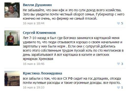 В социальных сетях активно обсуждают доходы семьи Богомазов (фото) - фото 19