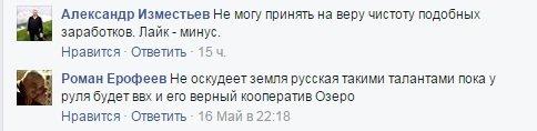 В социальных сетях активно обсуждают доходы семьи Богомазов (фото) - фото 14