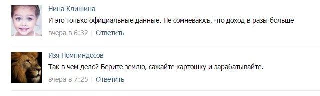 В социальных сетях активно обсуждают доходы семьи Богомазов (фото) - фото 16
