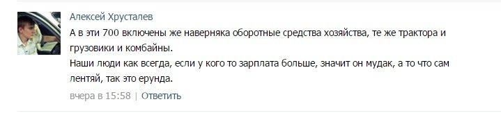 В социальных сетях активно обсуждают доходы семьи Богомазов (фото) - фото 20