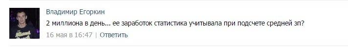 В социальных сетях активно обсуждают доходы семьи Богомазов (фото) - фото 2