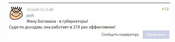 В социальных сетях активно обсуждают доходы семьи Богомазов (фото) - фото 22
