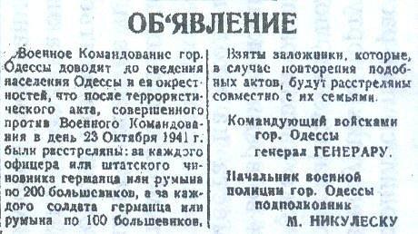 Объявление румын
