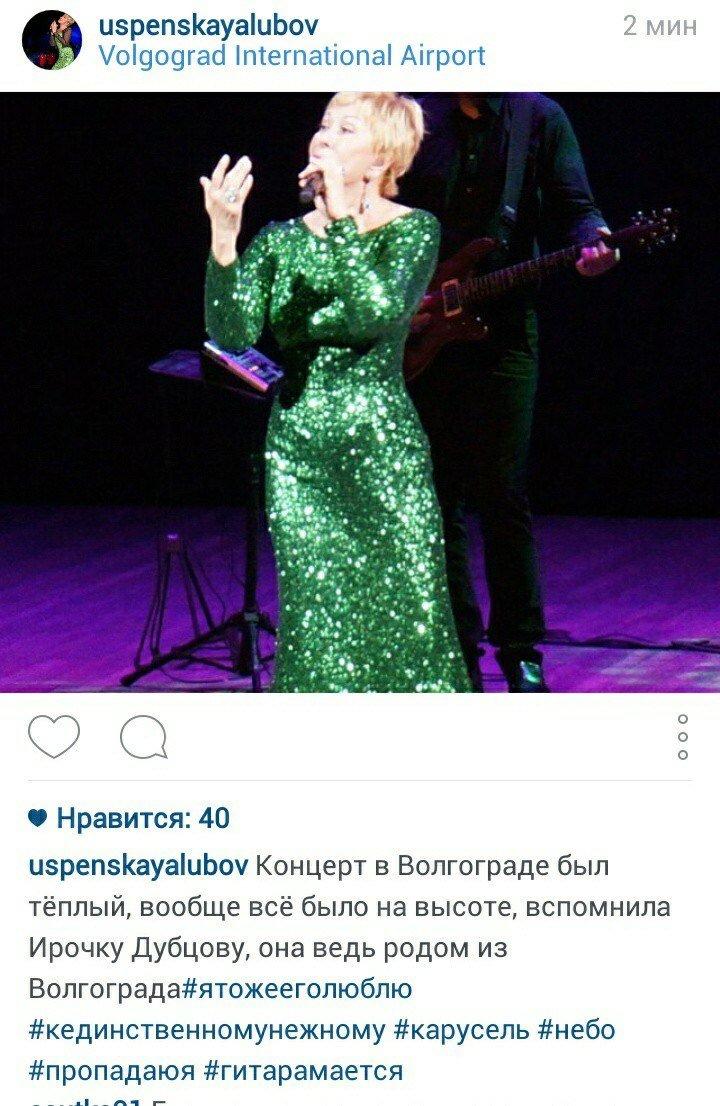 Любовь Успенская: «Концерт в Волгограде был тёплый», фото-1