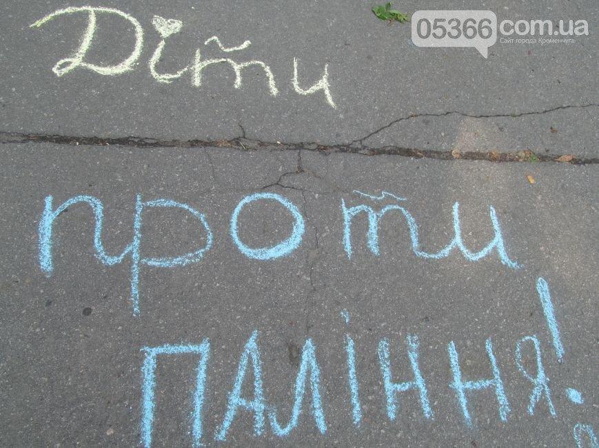 В Кременчуге состоится акция «Нет курению» (фото) - фото 1