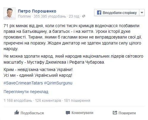 Крымские татары снова страдают от террора московского режима - Порошенко (фото) - фото 1