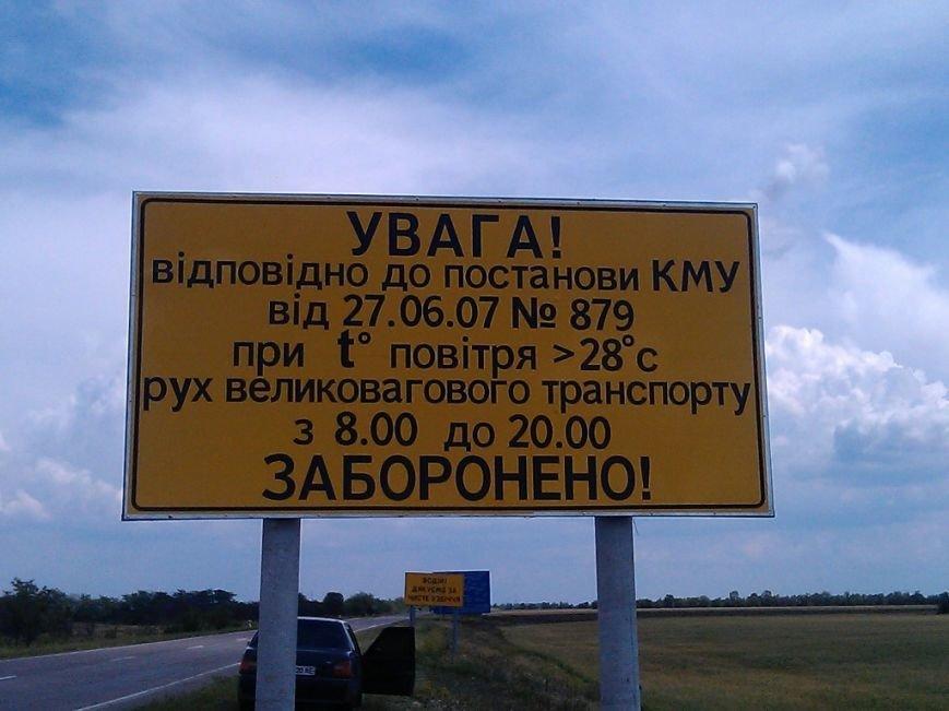 С 1 июня фурам запретят колесить по запорожским дорогам днем (ФОТОФАКТ) (фото) - фото 2