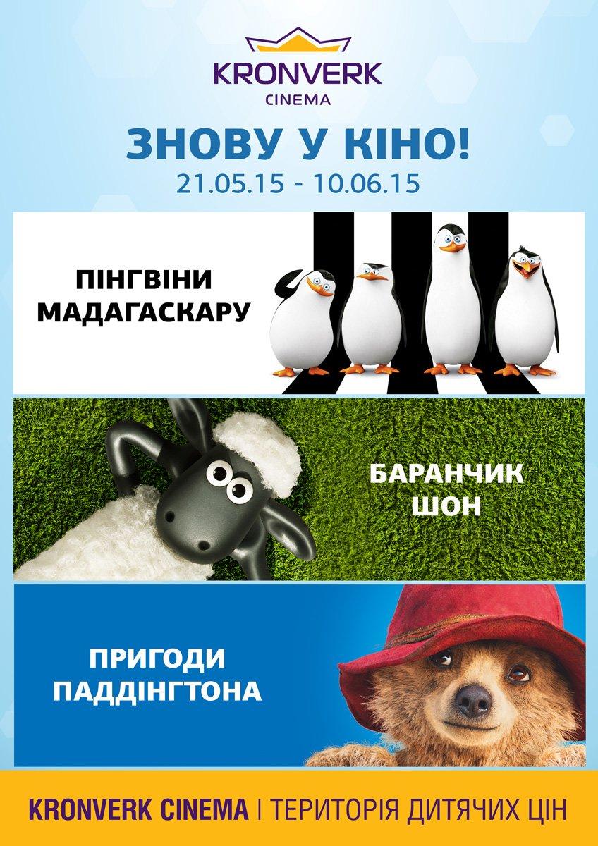 kids_poster