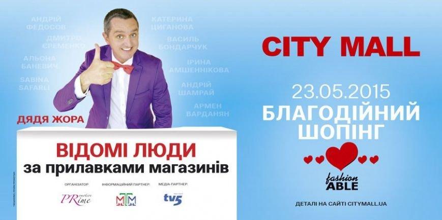 Встречайте, впервые в Запорожье - FashionABLE! (фото) - фото 1