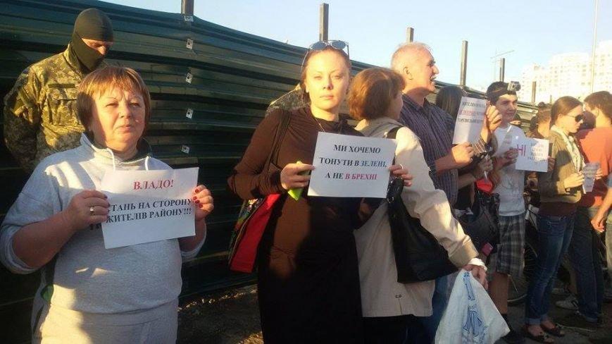 В Киеве активисты требовали остановить скандальную застройку на Осокорках (ФОТОФАКТ) (фото) - фото 1
