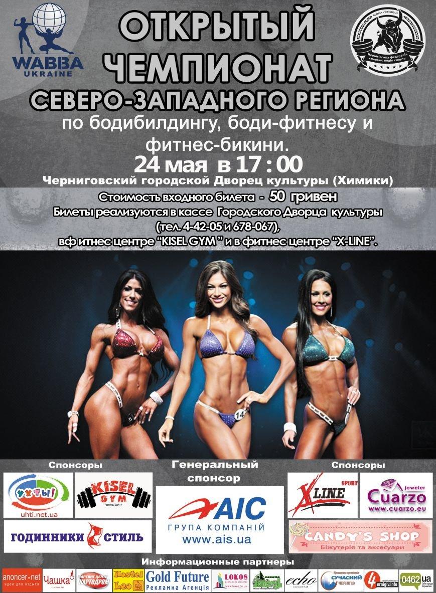 В Чернигове пройдет открытый чемпионат Северо-Западного региона по бодибилдингу, бодифитнесу и фитнес-бикини (фото) - фото 1