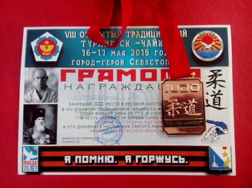 Ялтинские спортсмены привезли три награды с Открытого первенства по дзюзо в Севастополе, фото-1