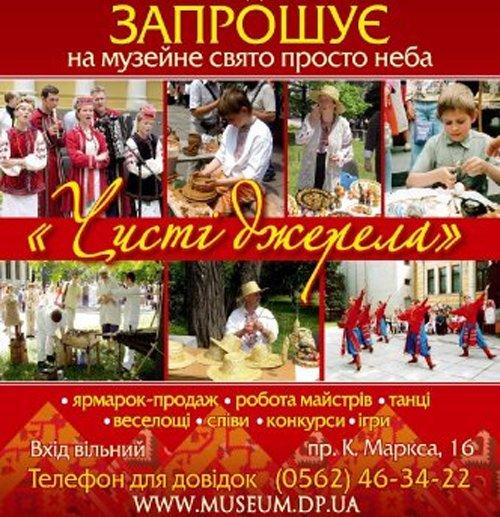 В Днепропетровске пройдет благотворительный праздник народных ремесел, посвященный героям АТО, фото-1
