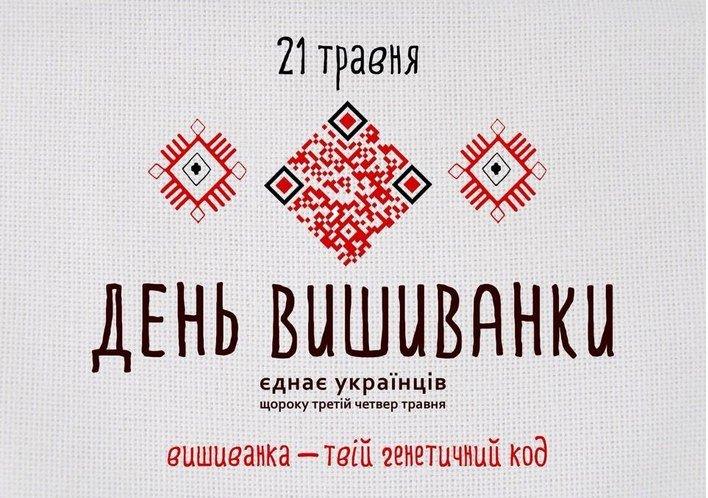 Сумчан призывают одеть вышиванки (фото) - фото 1