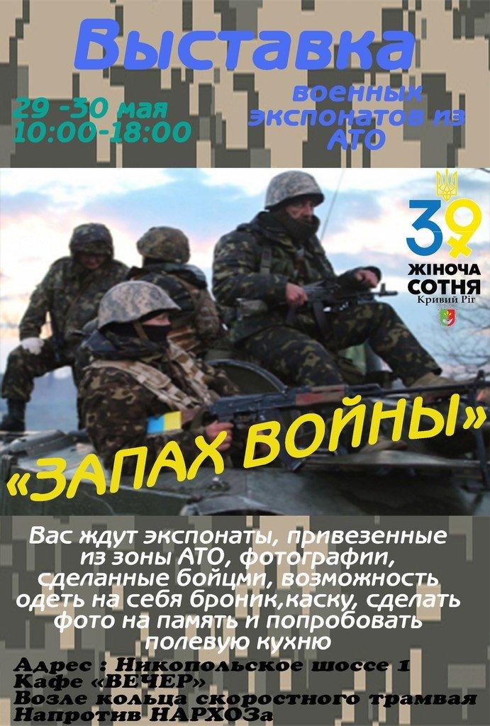 Для сбора средств бойцам, криворожские волонтеры организовали выставку военных экспонатов из зоны АТО (фото) - фото 1