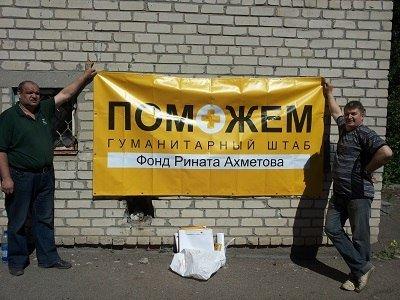 В Авдеевку доставили гуманитарную помощь от Рината Ахметова (ФОТО) (фото) - фото 5
