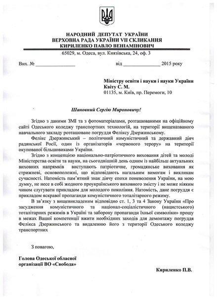 Одесская «Свобода» готовит новый «ленинопад» (ДОКУМЕНТ) (фото) - фото 1