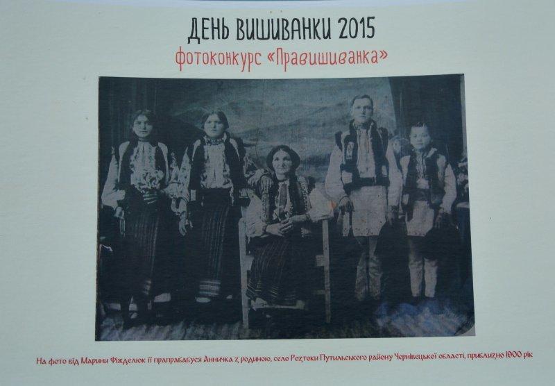 """У Галереї Ратуші у Чернівцях показали """"Правишиванки"""" (фото) - фото 1"""