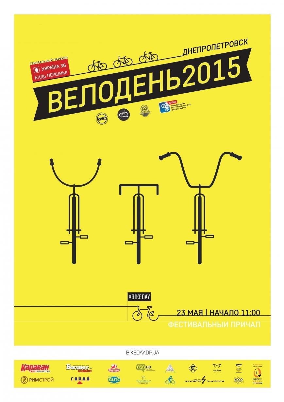 На днепропетровском велодне выступят поющие велосипедисты, фото-1