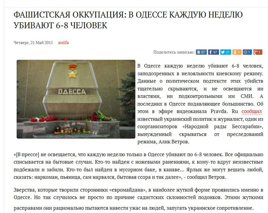 Алик Ветров пожаловался россиянам на зверства «хунты» (СКРИНШОТ) (фото) - фото 1
