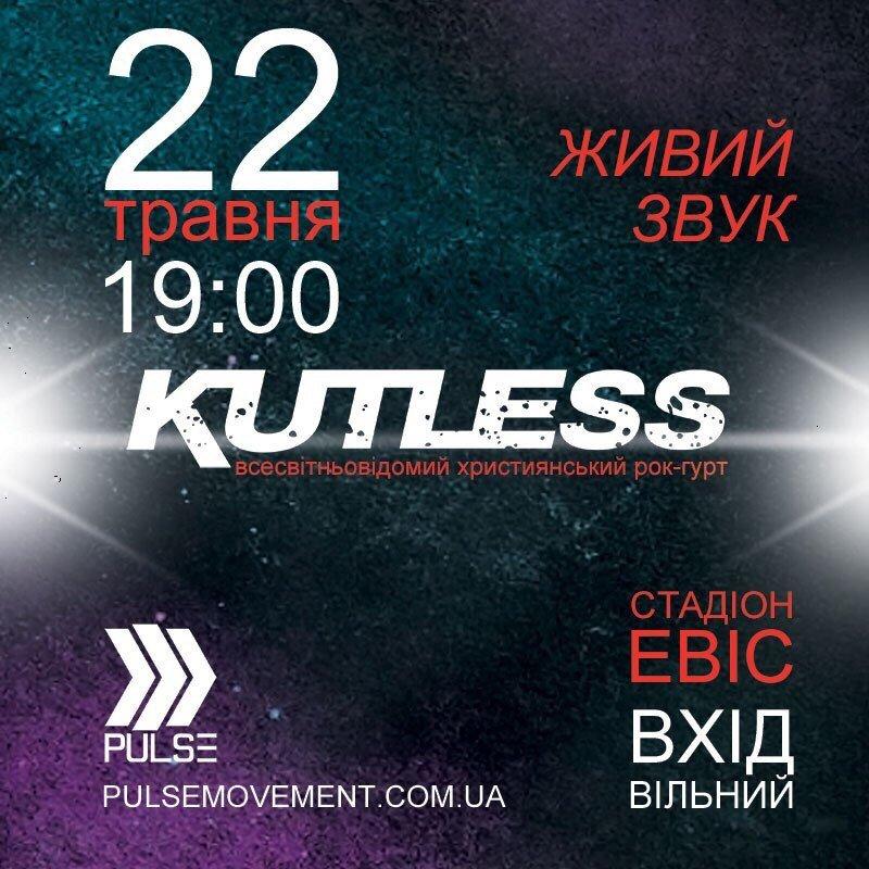 В Николаеве состоится рок-концерт (фото) - фото 1