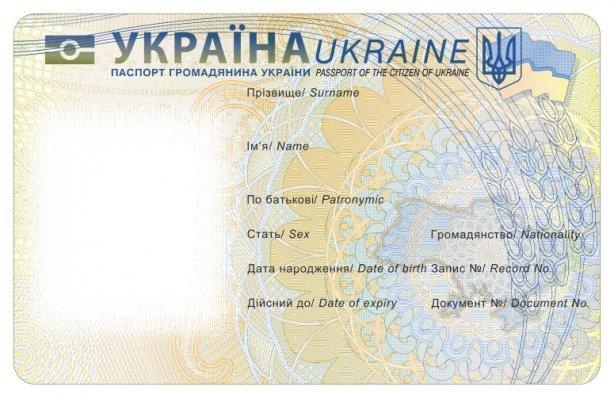 С 1 января 2016 года в Украине начнут выдавать паспорта нового образца (фото) - фото 1