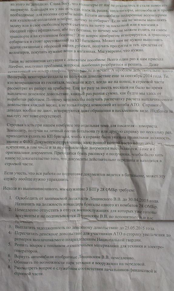Бойцы одесской мехбригады требуют отставки комбрига Лещинского (ОТКРЫТОЕ ПИСЬМО) (фото) - фото 1