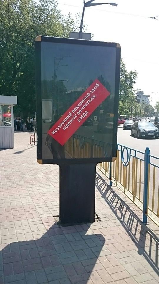 """В Киеве незаконную рекламу """"пометят"""" стикерами (ФОТО) (фото) - фото 1"""