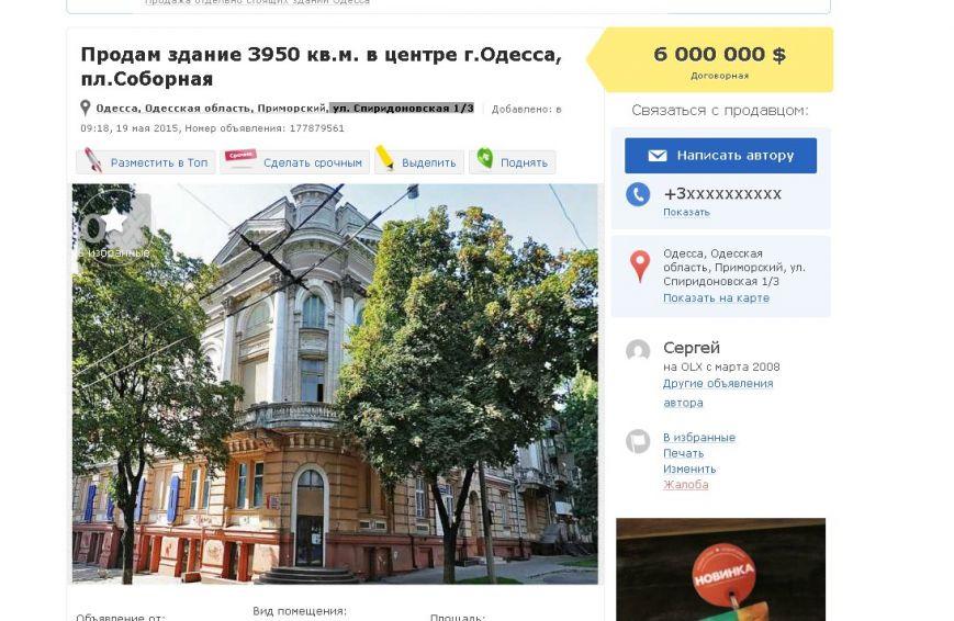 В Одессе за 6 миллионов долларов выставили на продажу памятник архитектуры (ФОТО) (фото) - фото 1