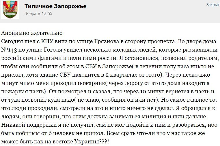 В Запорожье СБУ опровергла информацию о митинге с символикой РФ (фото) - фото 1