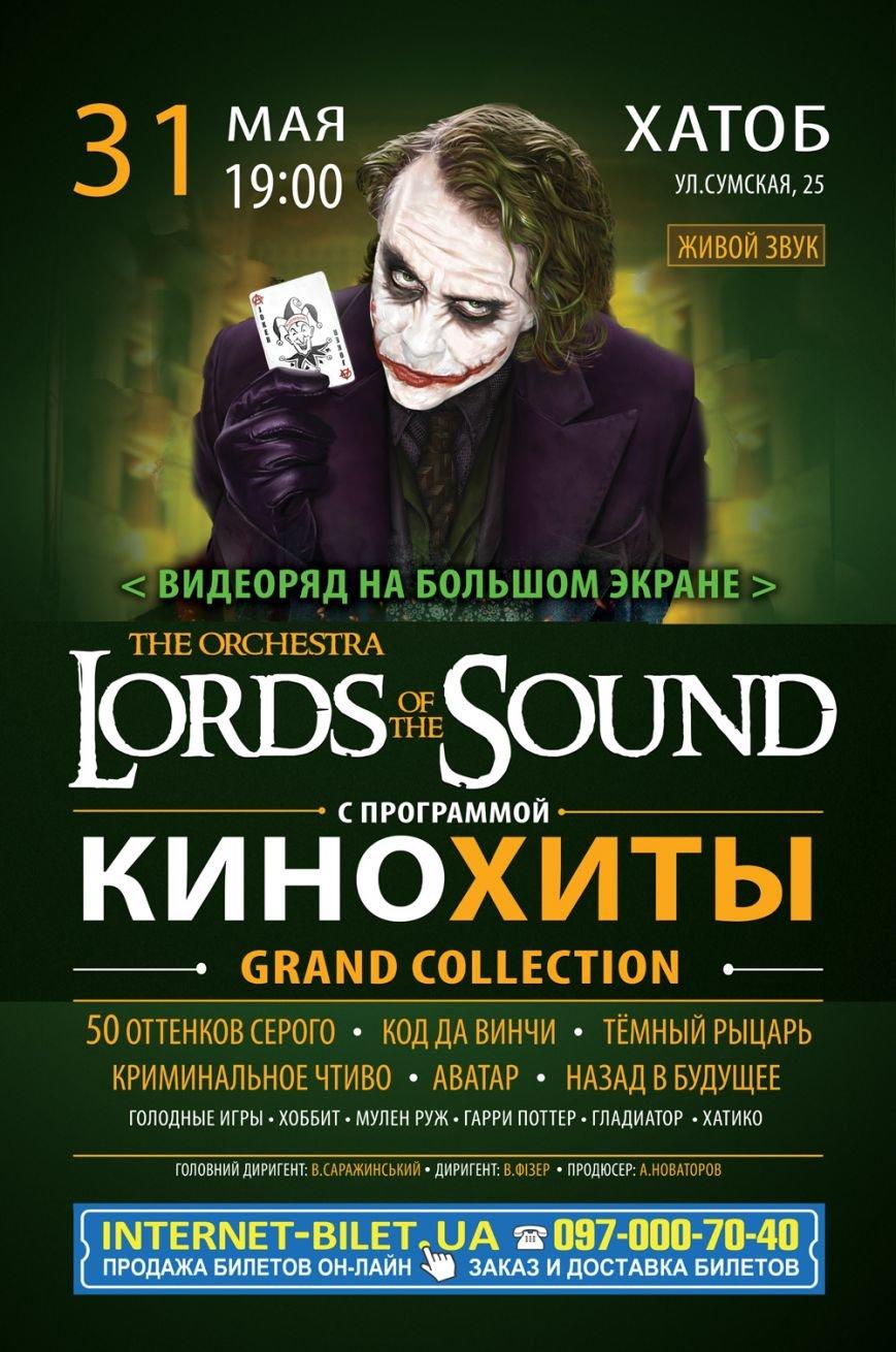 Харьков 31 мая