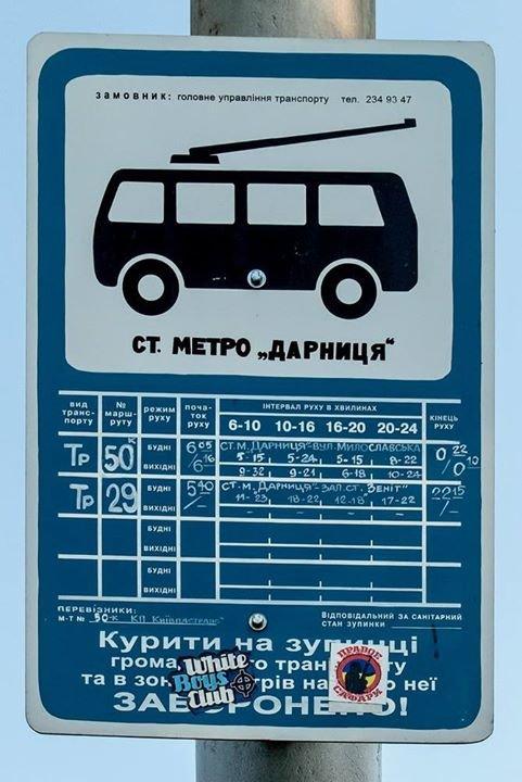 25 тролейбус2