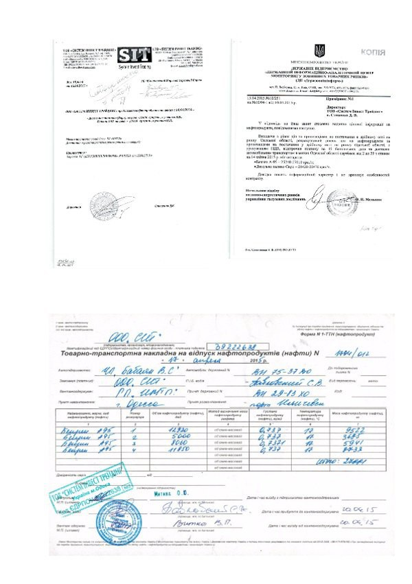 Ильичевский порт опроверг закупку топлива «с двойной переплатой» (ДОКУМЕНТ) (фото) - фото 1
