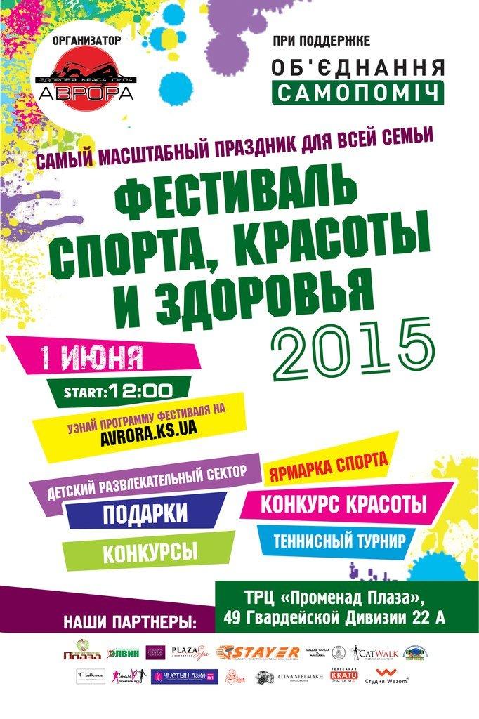 Фестиваль спорта, красоты и здоровья