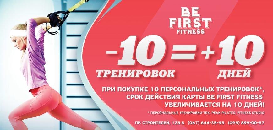 Настоящий фитнес всего за 9,70 грн в день в фитнес-центре «Be First Fitness», фото-5