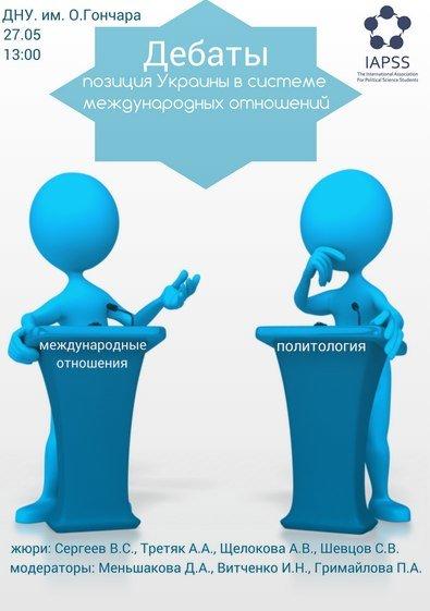 Днепропетровские студенты будут спорить о позиции Украины (фото) - фото 1