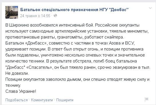 В Широкино в ожесточенном бою погиб боец из Одесской области (фото) - фото 1