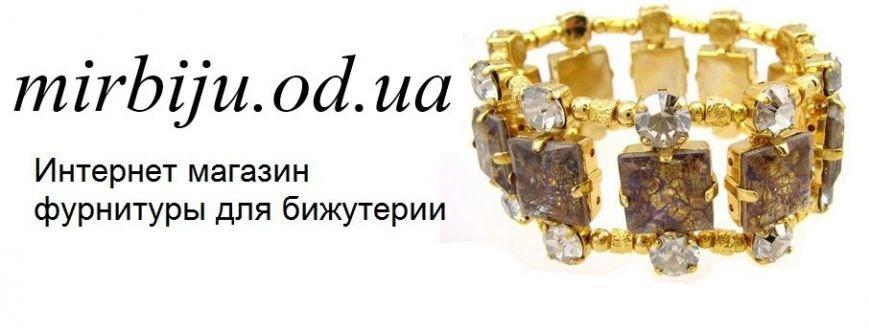 Купить фурнитуру и бижутерию в Одессе (фото) - фото 2