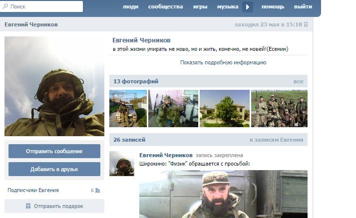 Под Мариуполем уничтожен террорист - соцсети (фото) - фото 1